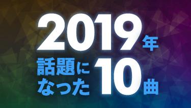 2019年話題になった10曲