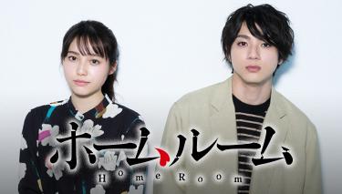 ドラマ「ホームルーム」 山田裕貴&秋田汐梨インタビュー