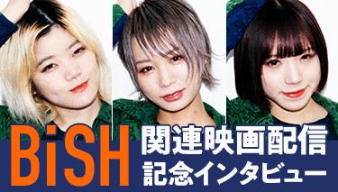 BiSH関連映画配信 記念インタビュー