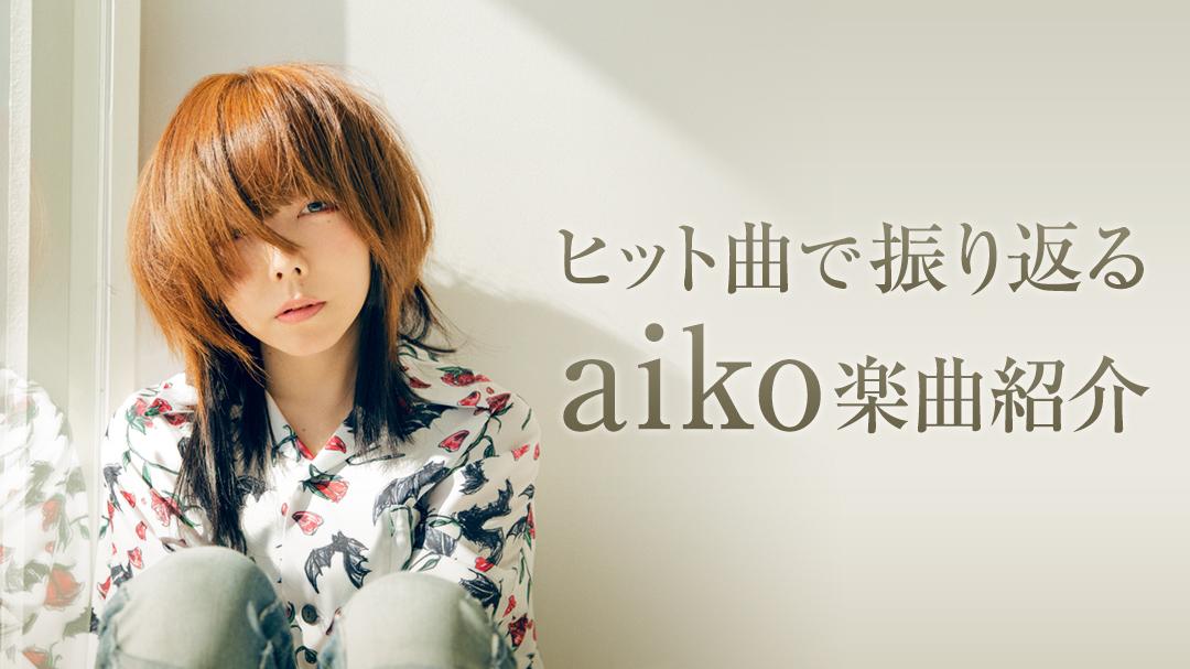 ヒット曲で振り返る aiko楽曲紹介