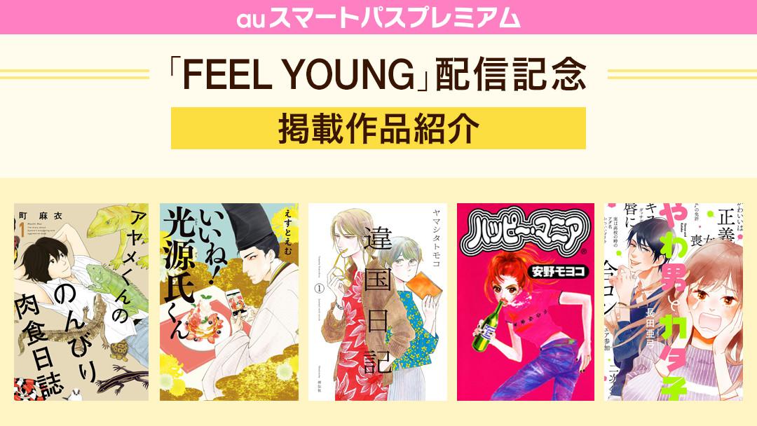 FEEL YOUNGが配信開始!マンガ賞や映像化などで話題の作品5選