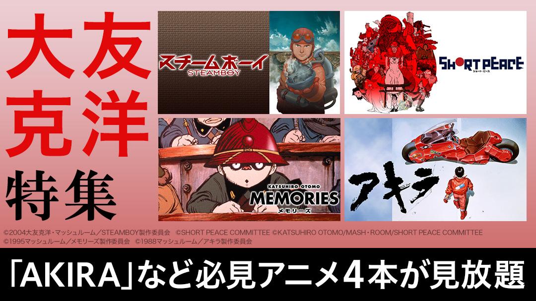 大友克洋特集 「AKIRA」など必見アニメ4本が見放題