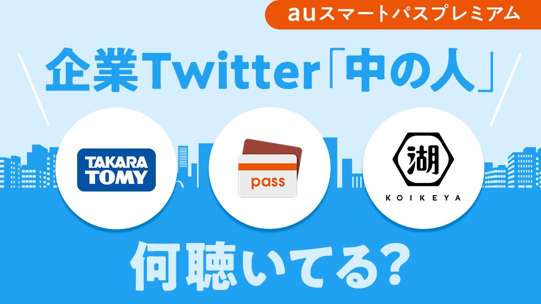 企業Twitter「中の人」何聴いてる?