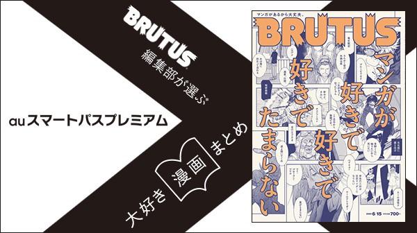 雑誌「BRUTUS」本誌連動 「マンガが好きで好きで好きでたまらない」スピンオフ企画