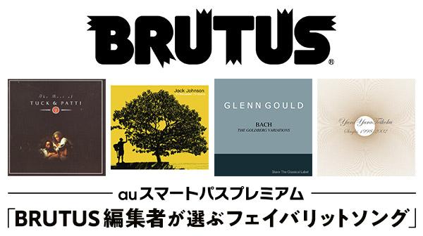 auスマートパスプレミアム BRUTUS編集者が選ぶフェイバリットソング