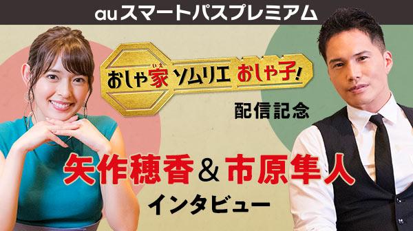 「おしゃ家ソムリエおしゃ子!」配信記念 矢作穂香&市原隼人インタビュー