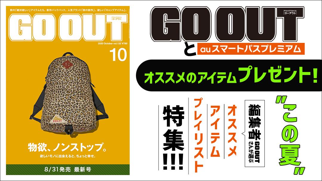 雑誌GO OUT編集者が選ぶ、この夏オススメアイテム&プレイリスト!