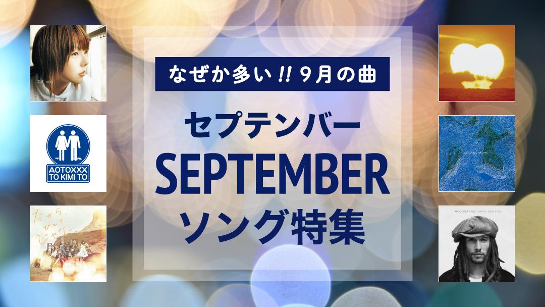 なぜか多い!9月の曲 SEPTEMBERソング特集