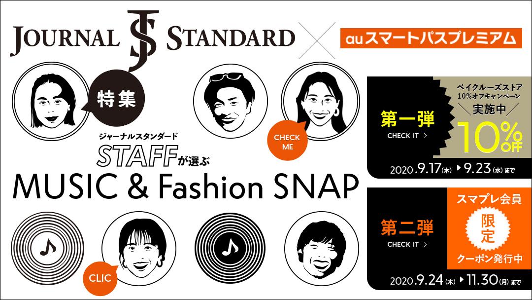 ジャーナルスタンダードSTAFFが選ぶMUSIC&Fashion SNAP!