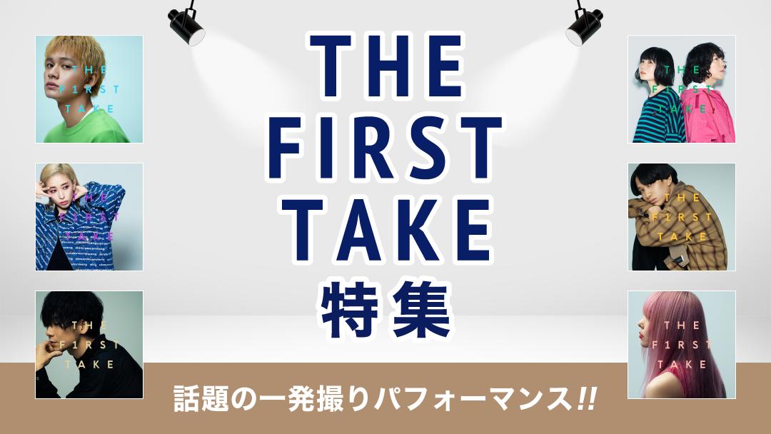あのアーティストが一曲入魂! THE FIRST TAKE特集