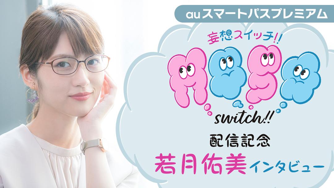「妄想Switch」配信スタート記念 若月佑美インタビュー