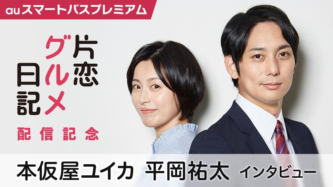 「片恋グルメ日記」本仮屋ユイカ×平岡祐太インタビュー