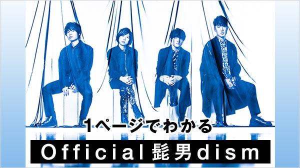"""タイアップ曲だけじゃない! Official髭男dismの""""隠れた名曲""""紹介"""