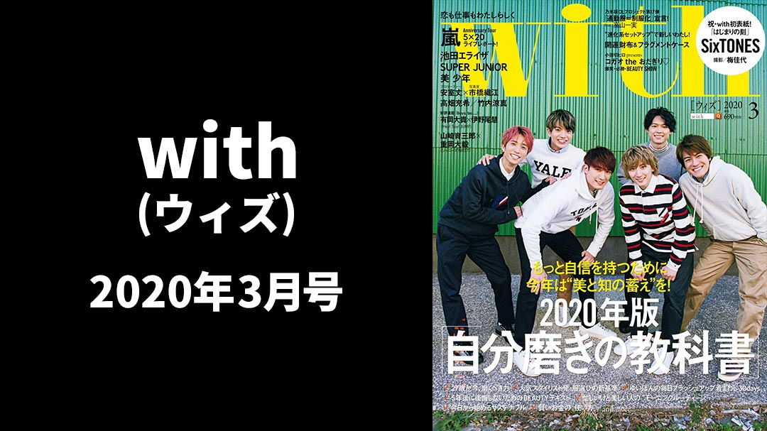 With (ウィズ) (2020年3月号)